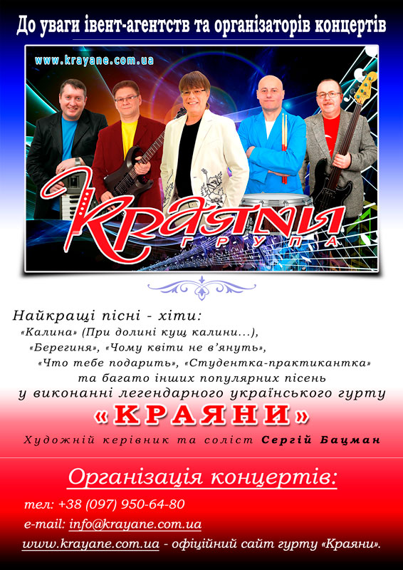 "The group ""Krayane"""